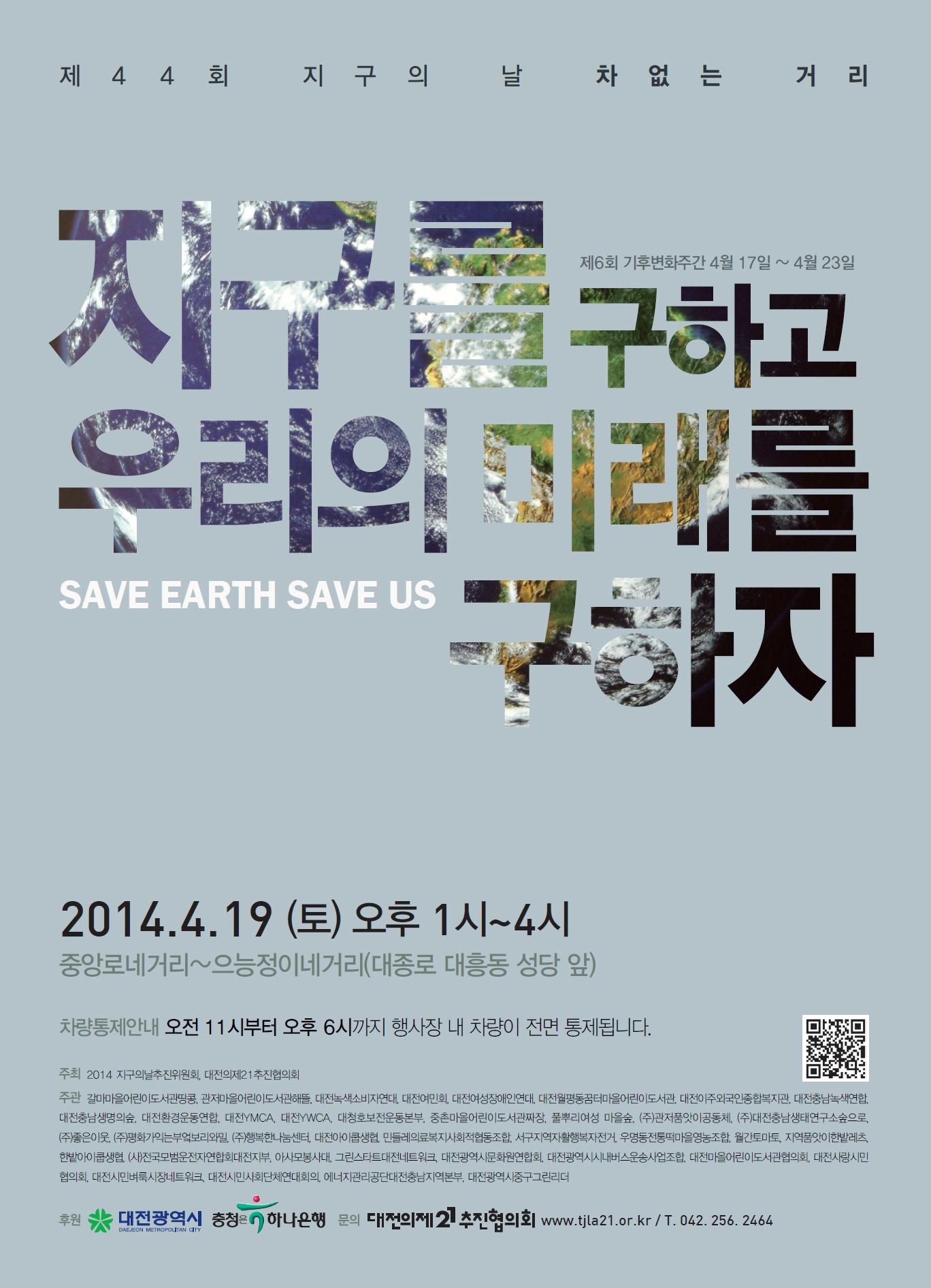 2014 earth day daejeon.jpg