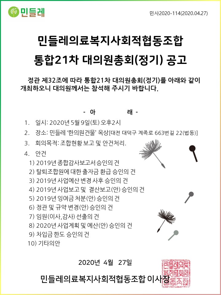 21차 대의원총회 공고.jpg