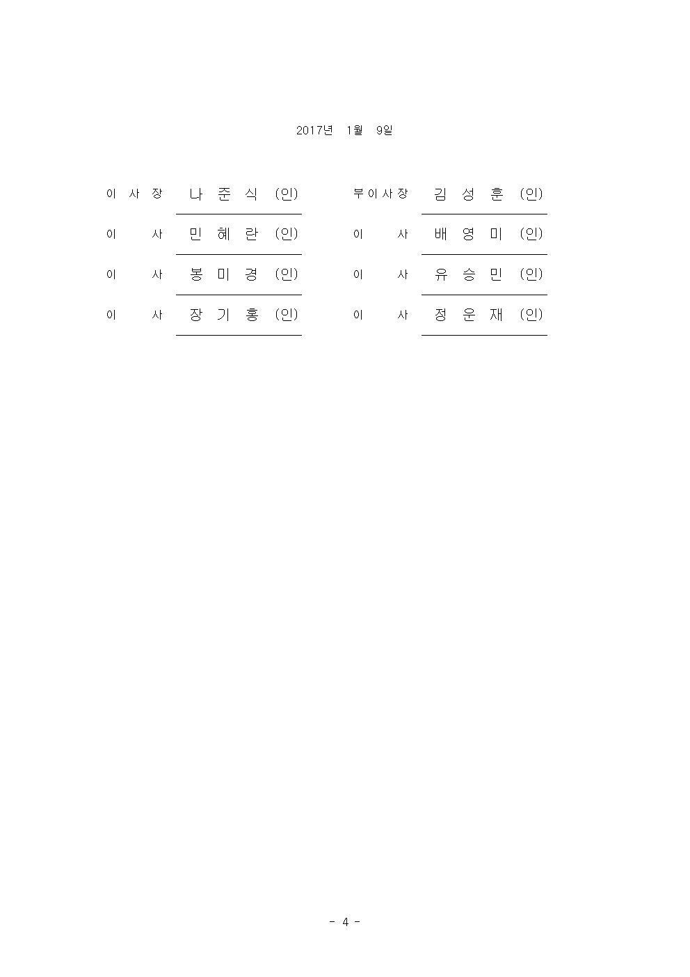 1월 정기이사회005.jpg