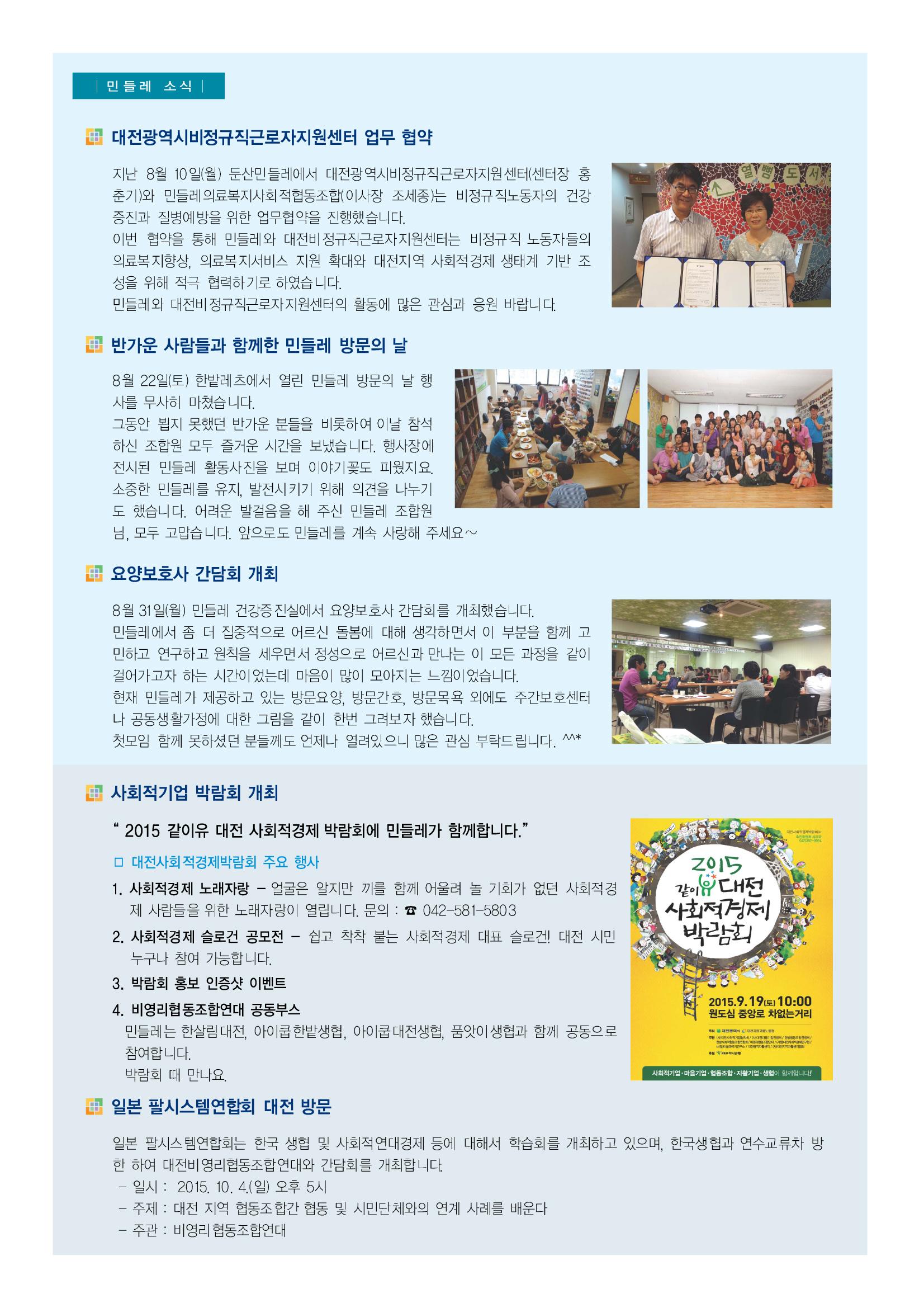 민들레9월호4면.jpg