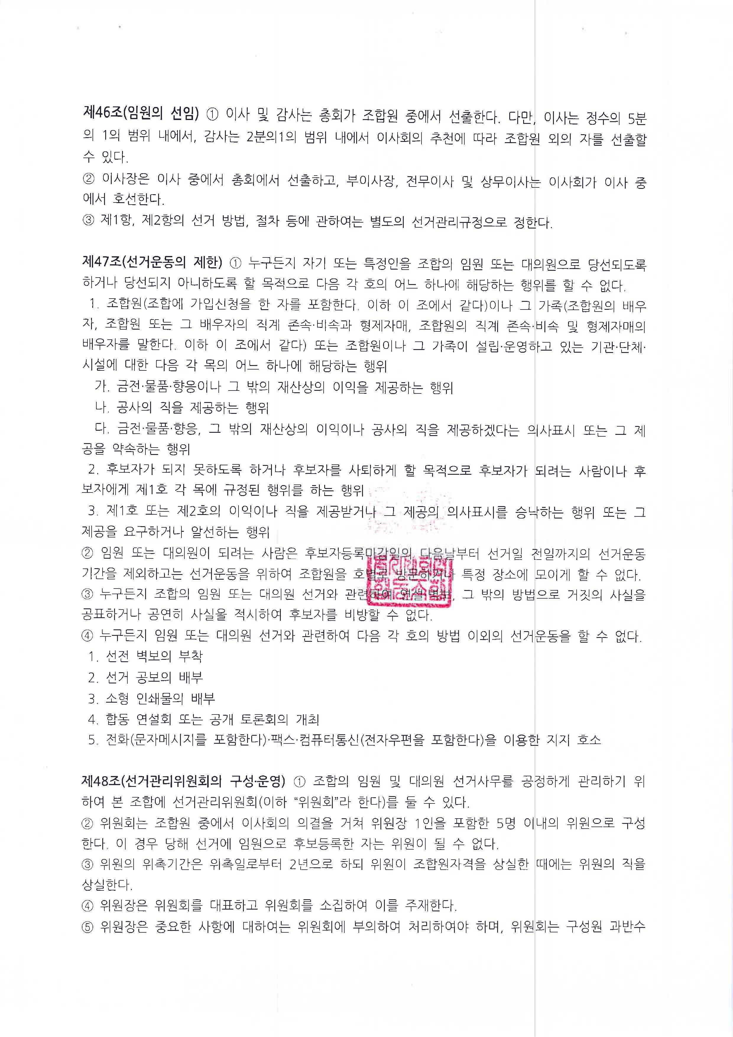 정관(20차 총회 개정안 반영)-원본대조필_페이지_11.jpg