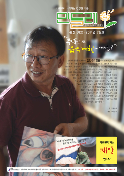 민들레7월호_Page_1.jpg
