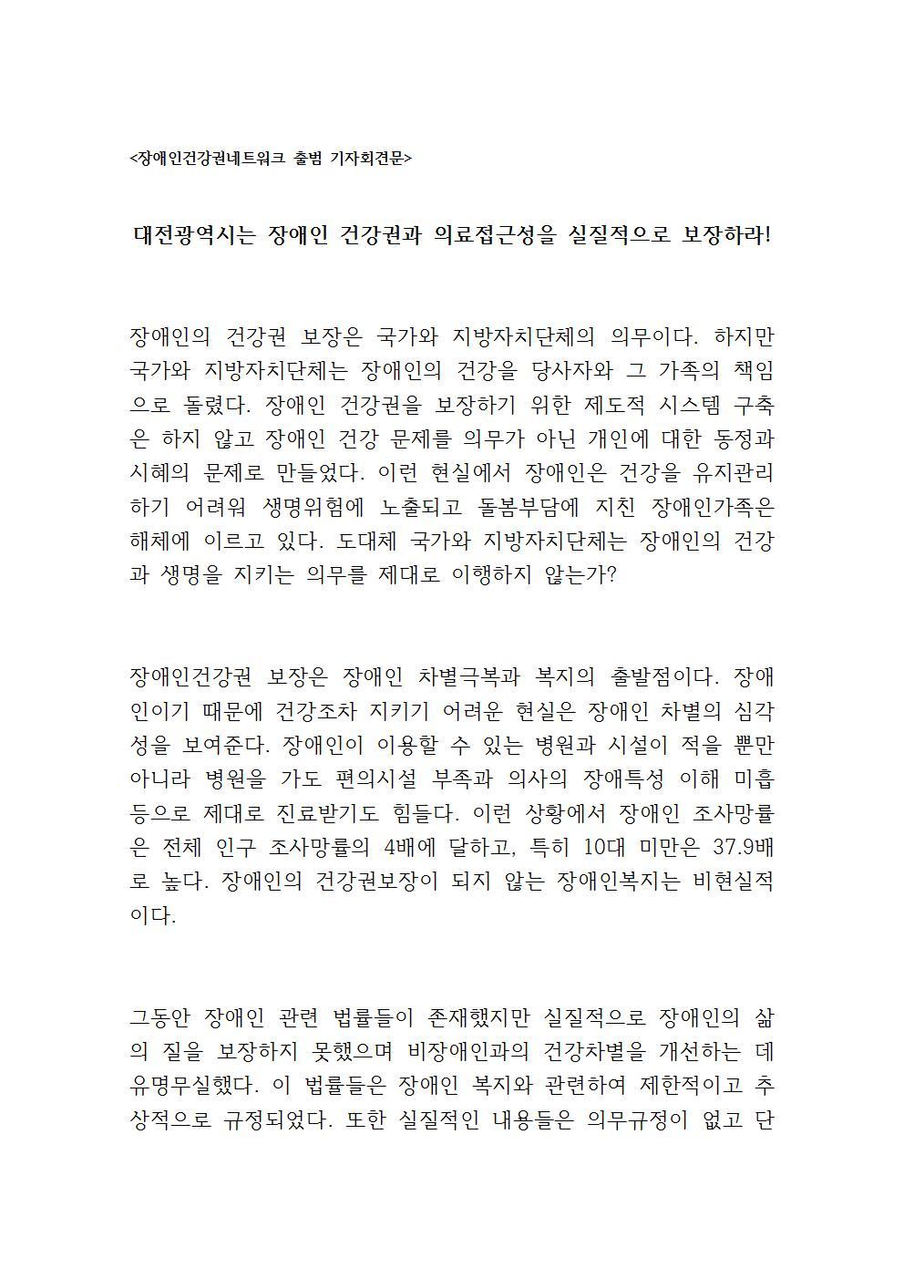 장애인건강권네트워크 출범 기자회견문001.jpg