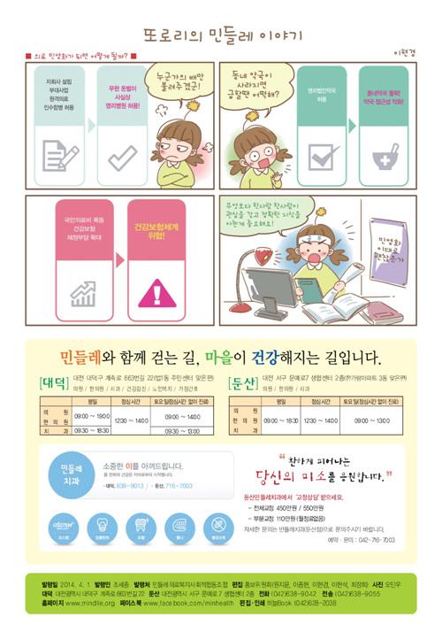 민들레4월호소식_Page_6.jpg