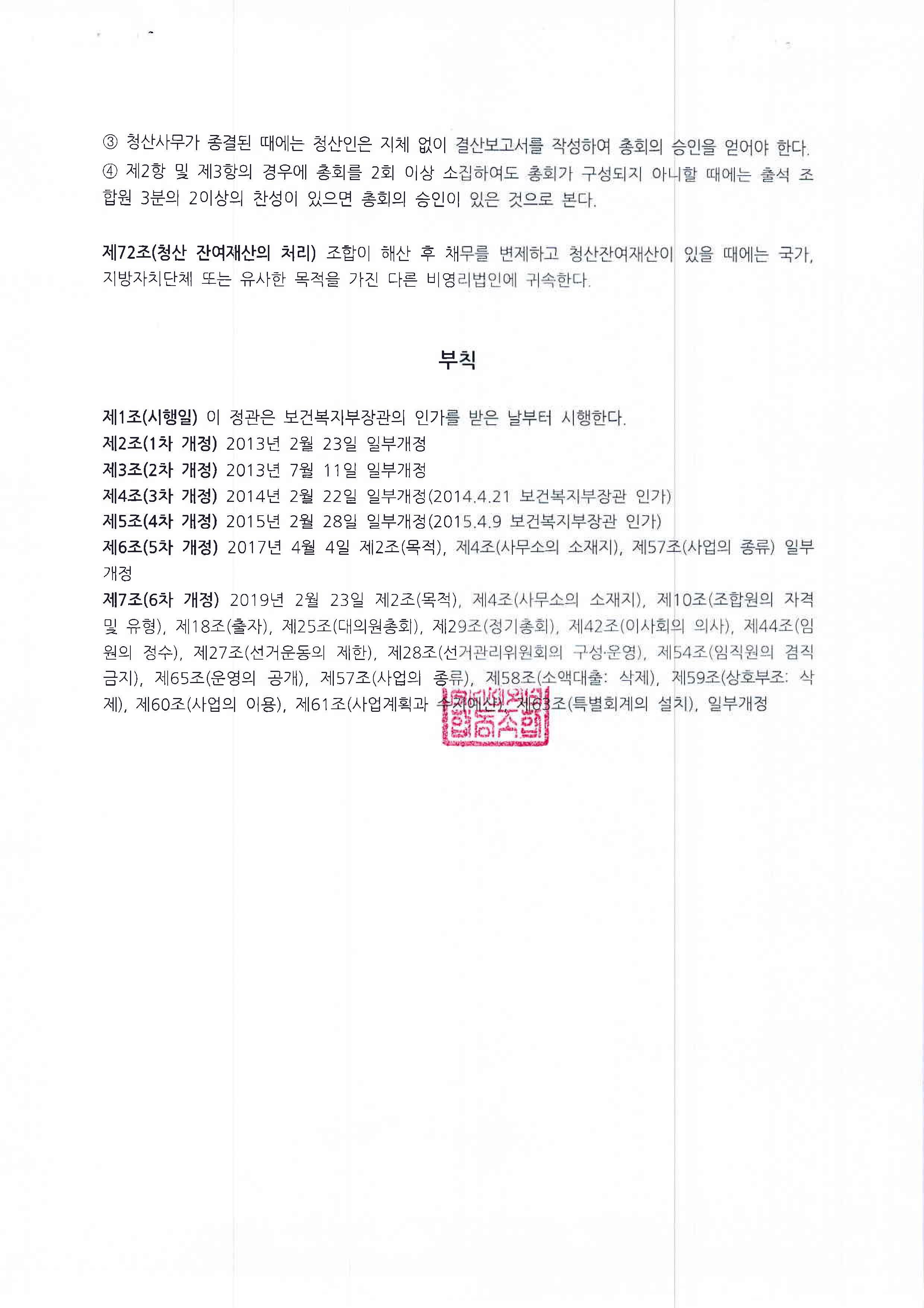 정관(20차 총회 개정안 반영)-원본대조필_페이지_17.jpg