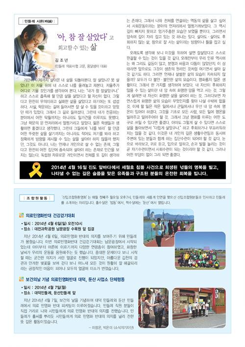 민들레5월호완성_Page_2.jpg