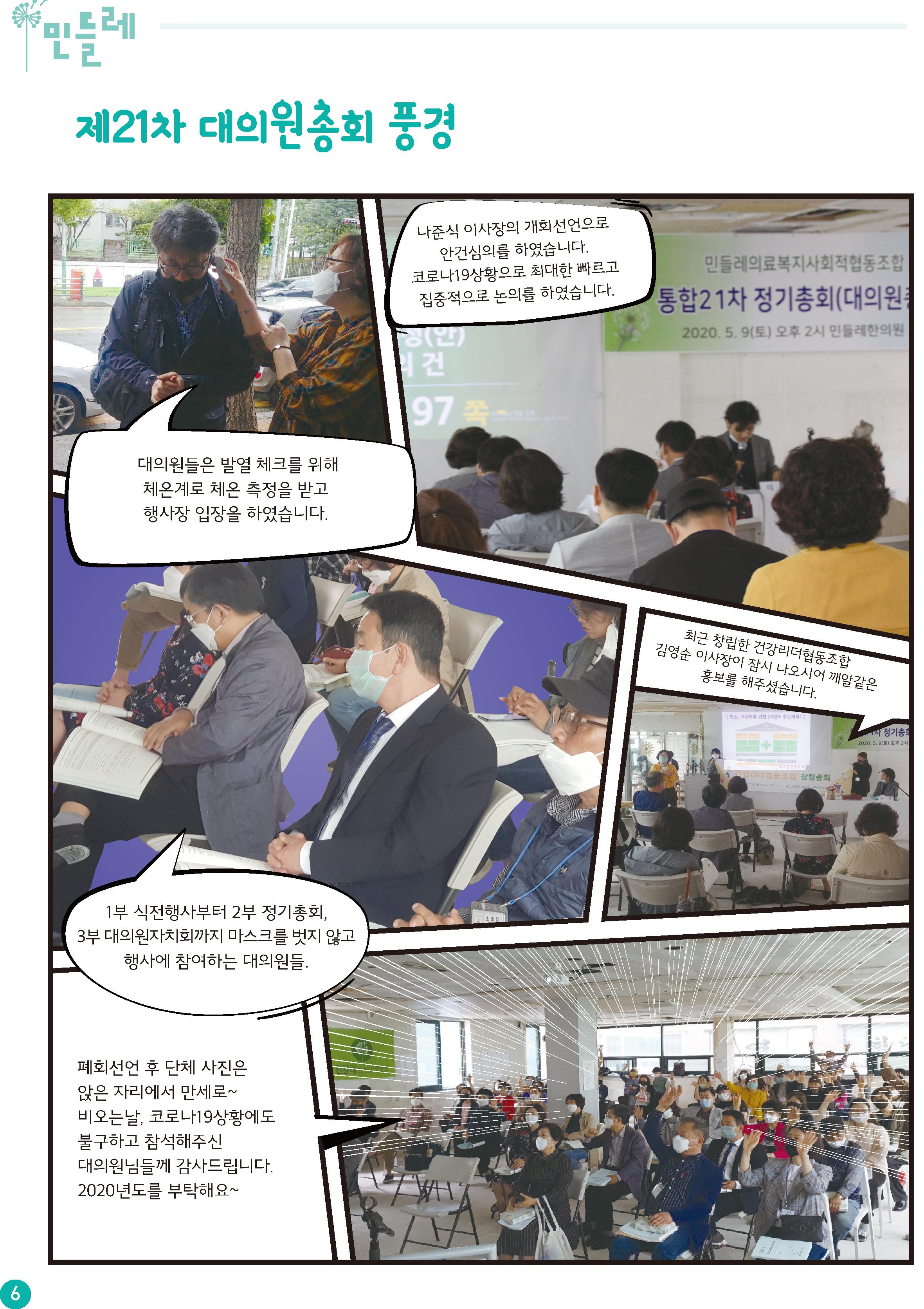 민들레 소식지8월호 시안(최종)-6.jpg