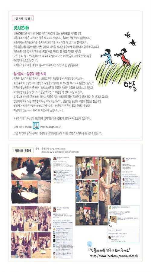 민들레6월호(14)_Page_3.jpg