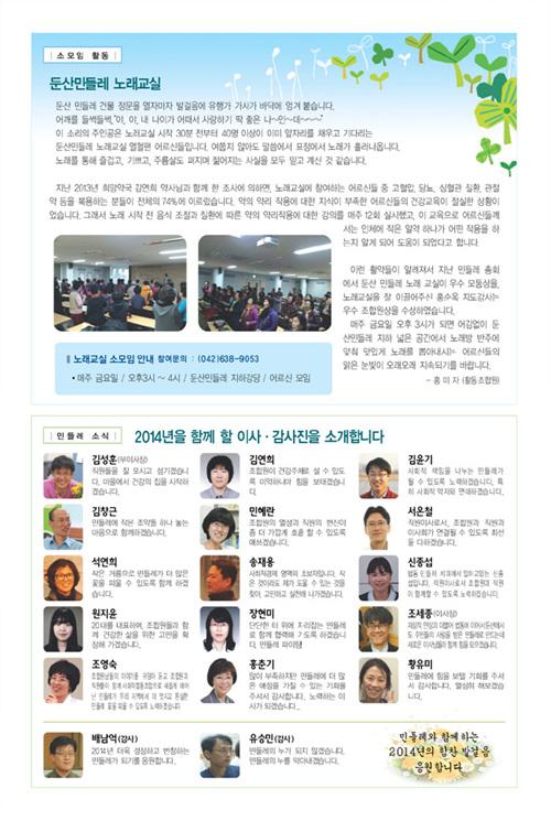 민들레3월소식_Page_4.jpg