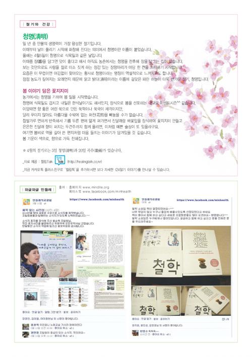 민들레4월호소식_Page_3.jpg