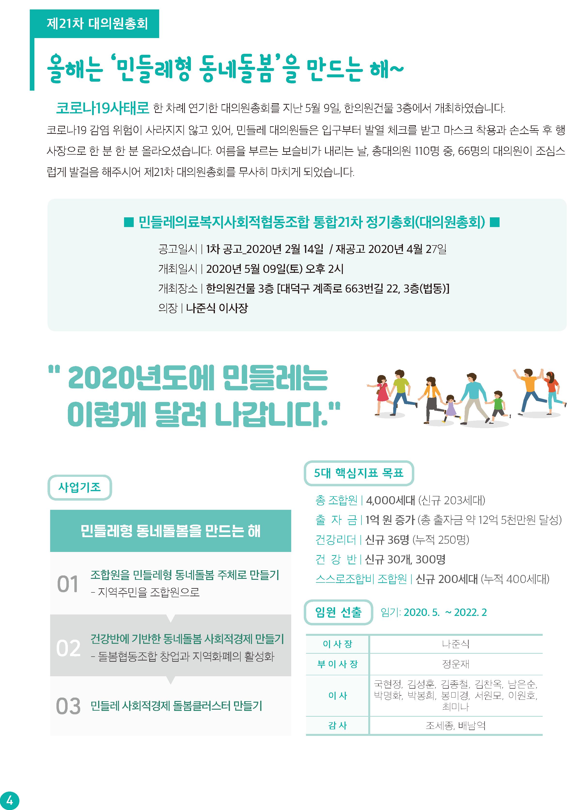 민들레 소식지8월호 시안(최종)-4.png