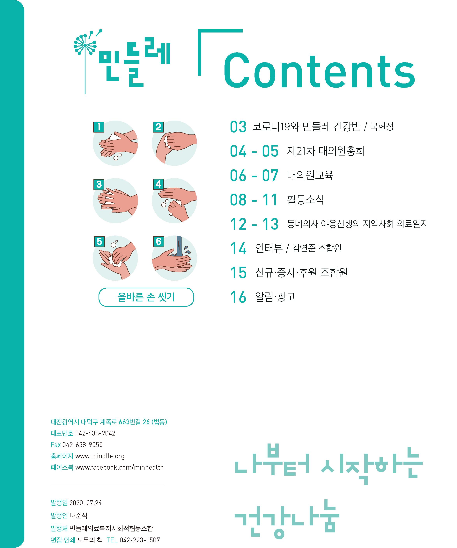 민들레 소식지8월호 시안(최종)-2.png