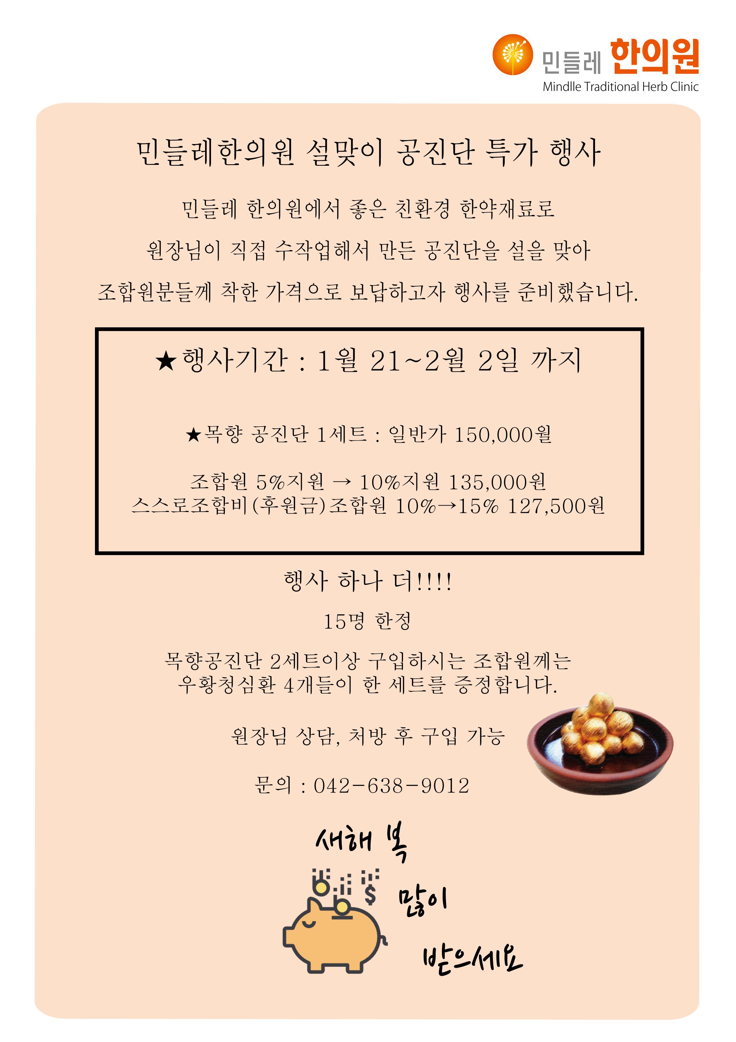 한의원 설맞이 공진단 할인-01.png
