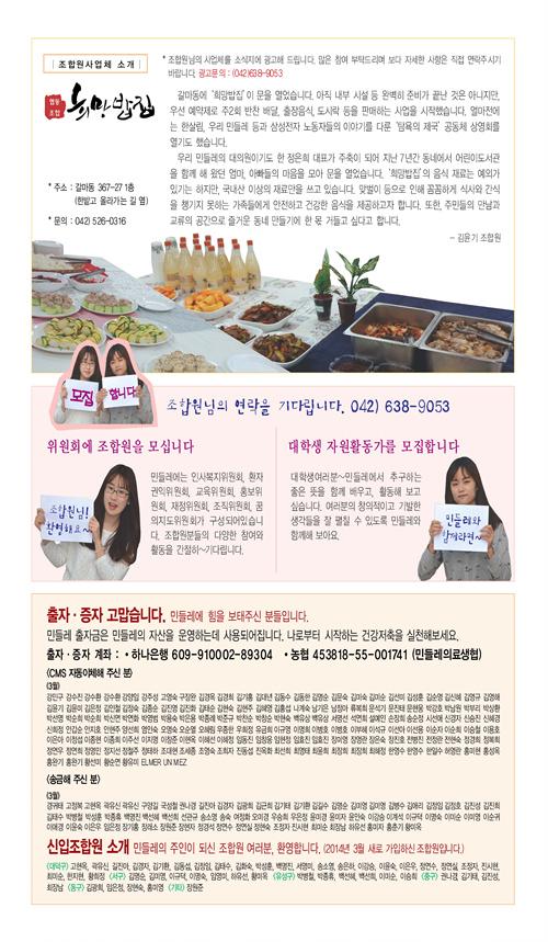 민들레5월호완성_Page_5.jpg