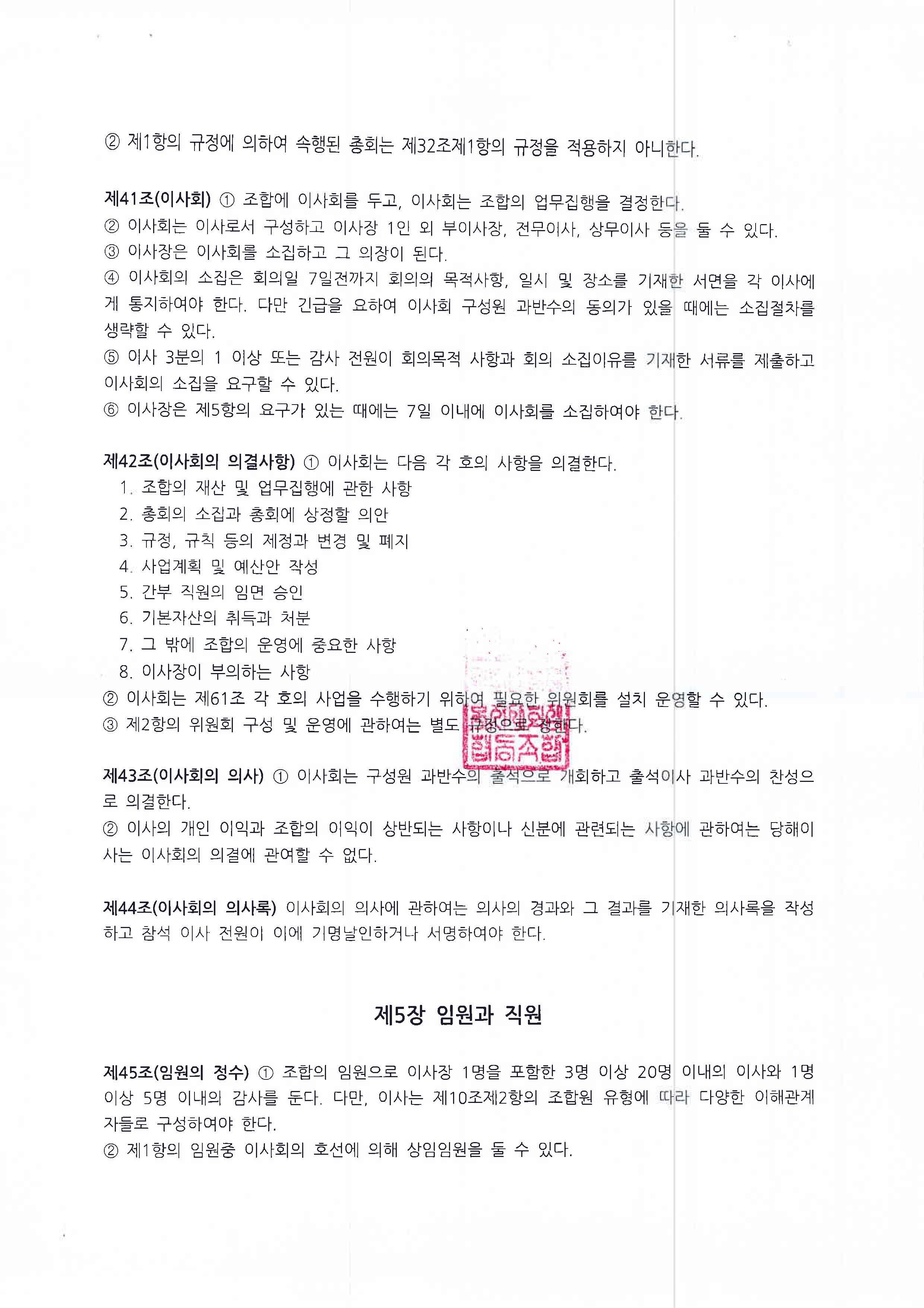 정관(20차 총회 개정안 반영)-원본대조필_페이지_10.jpg
