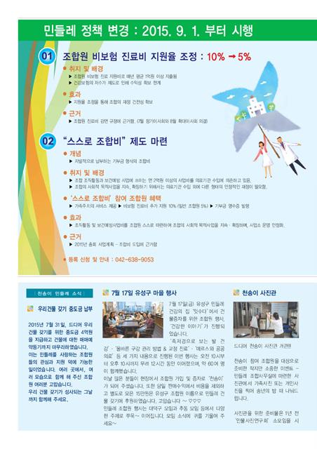 민들레8월호3.jpg
