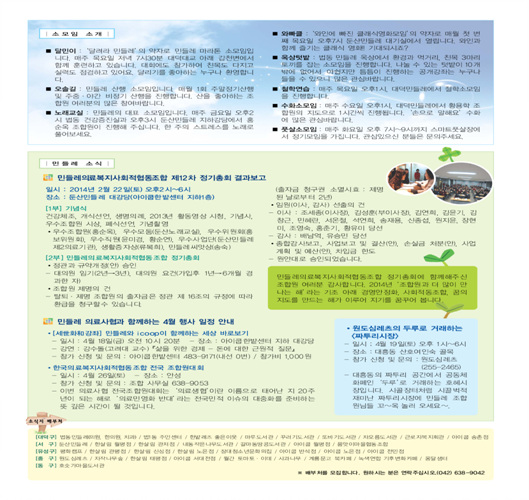 민들레4월호소식_Page_4.jpg