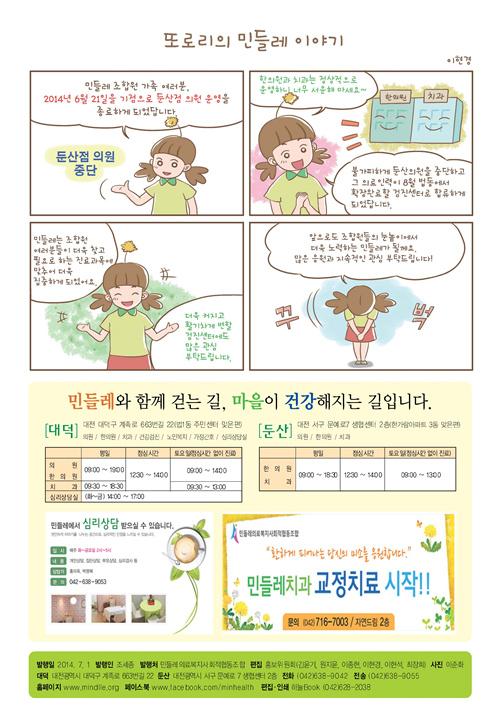 민들레7월호_Page_6.jpg