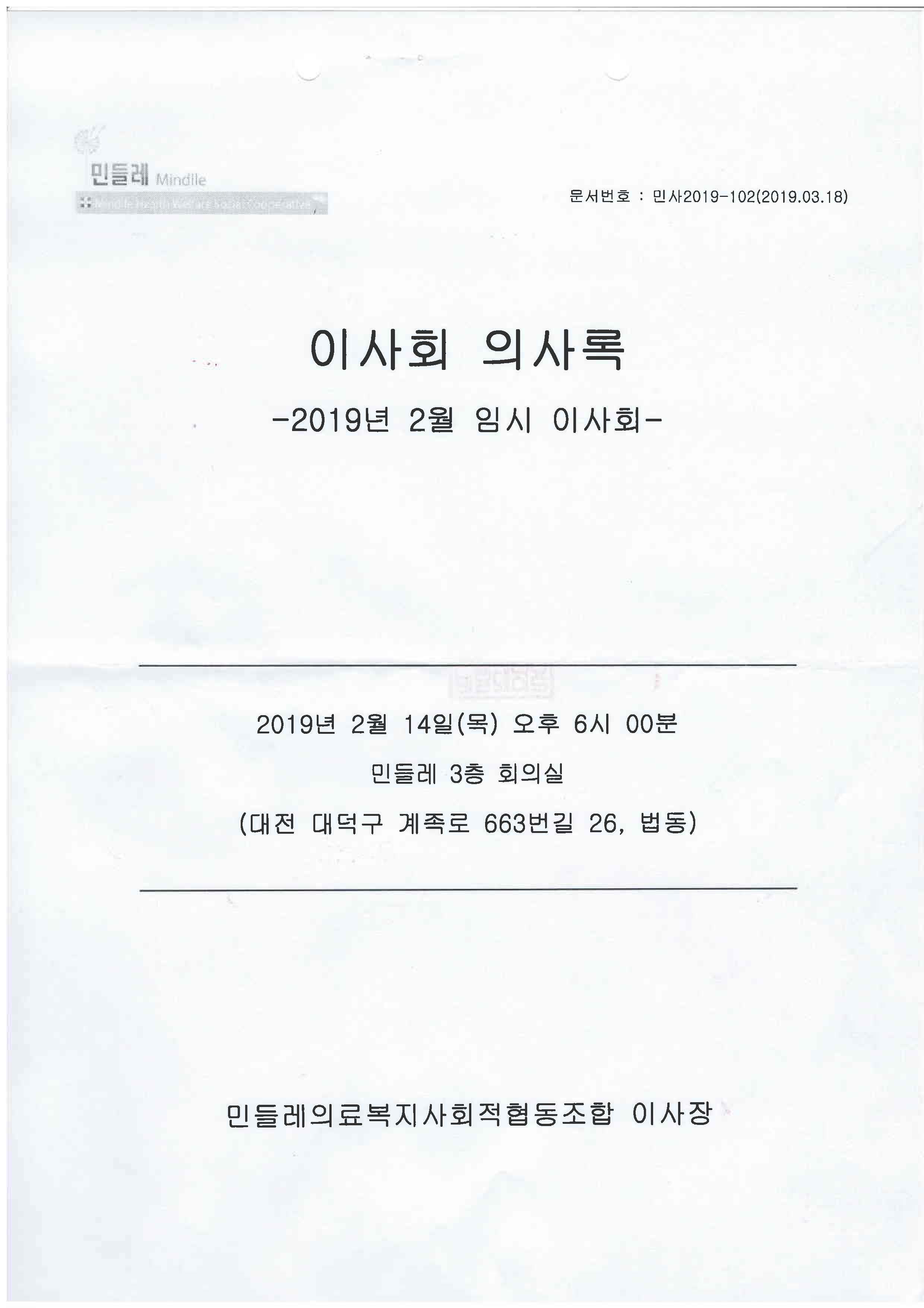 20190214 2월 임시 이사회 의사록_페이지_1.jpg