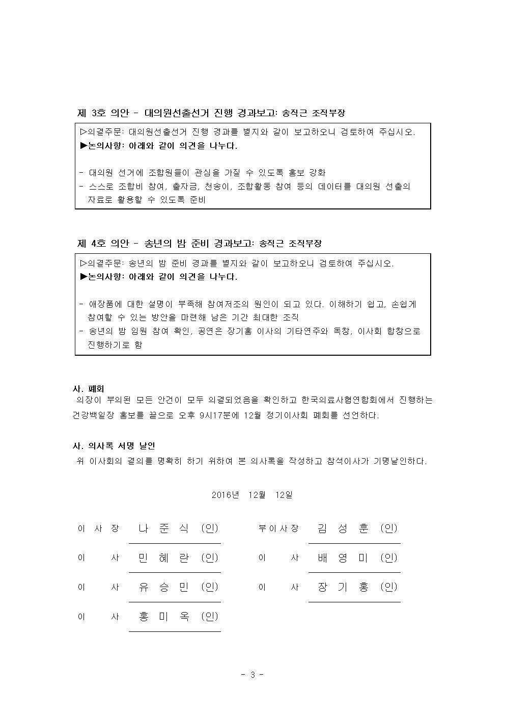 12월 정기이사회004.jpg