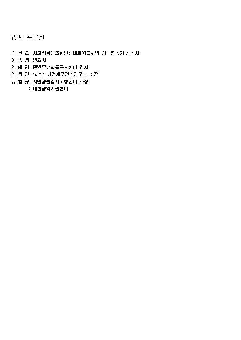 민생복지상담학교004.jpg