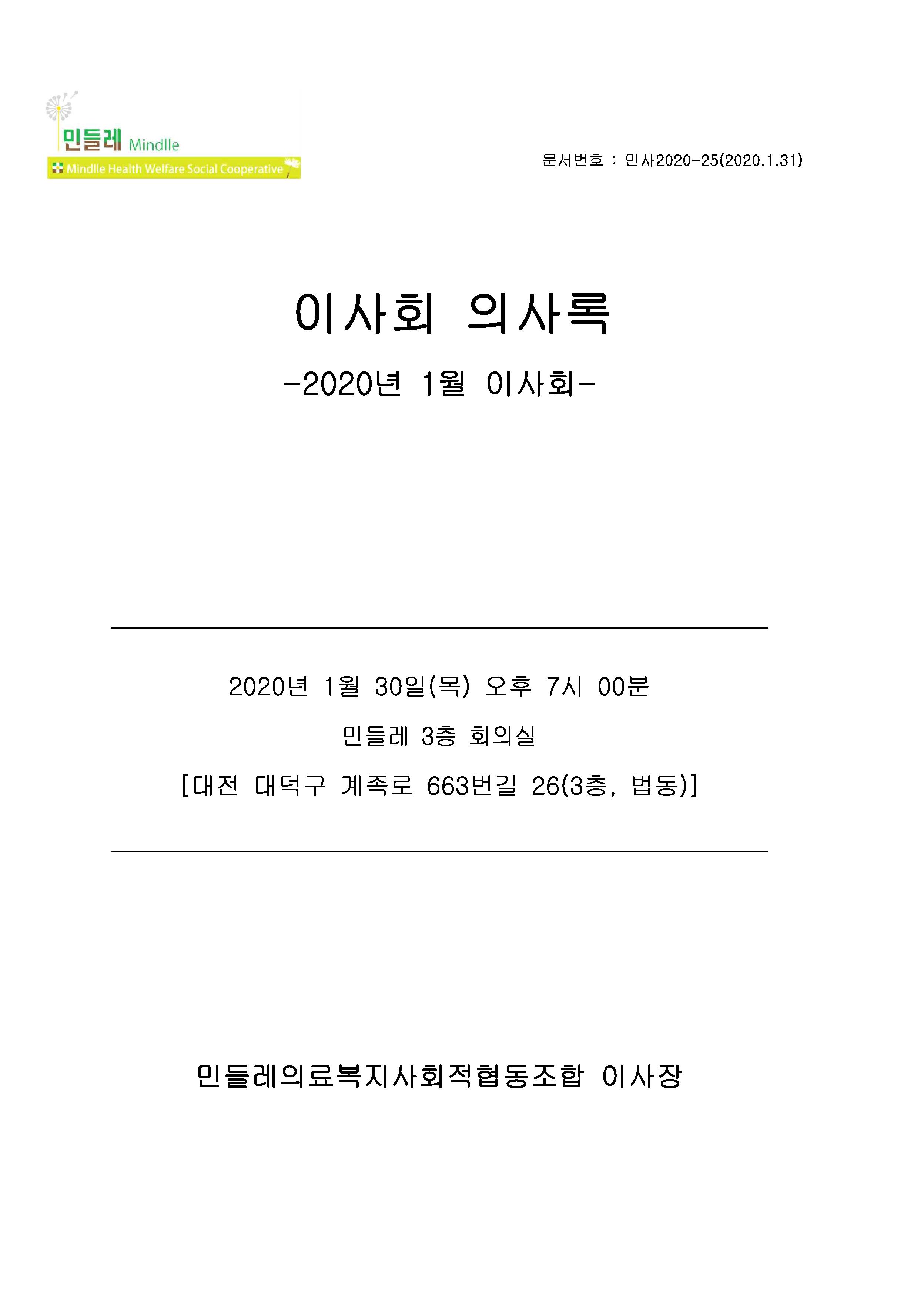 1 20200130 이사회 의사록-완료_페이지_01.png