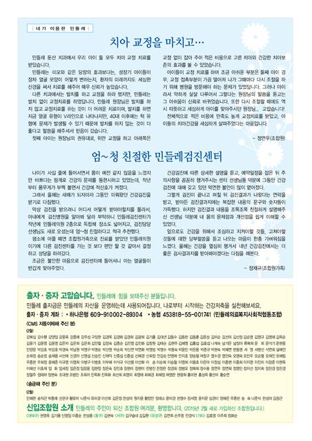 민들레4월호(2015)5.jpg