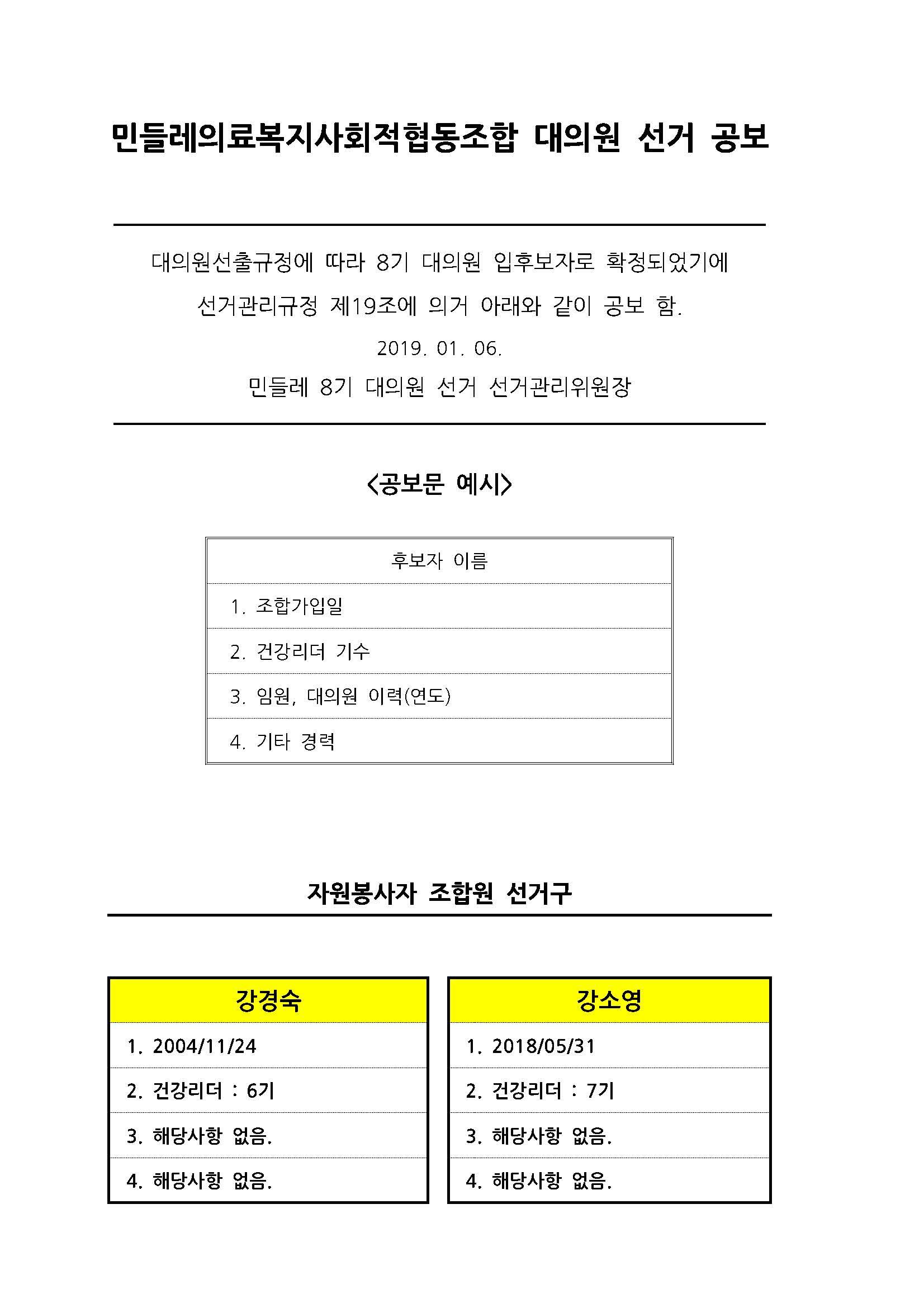 자원봉사자 조합원 선거구_페이지_1.jpg