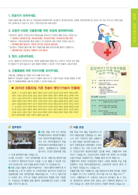 민들레7월호4면.jpg