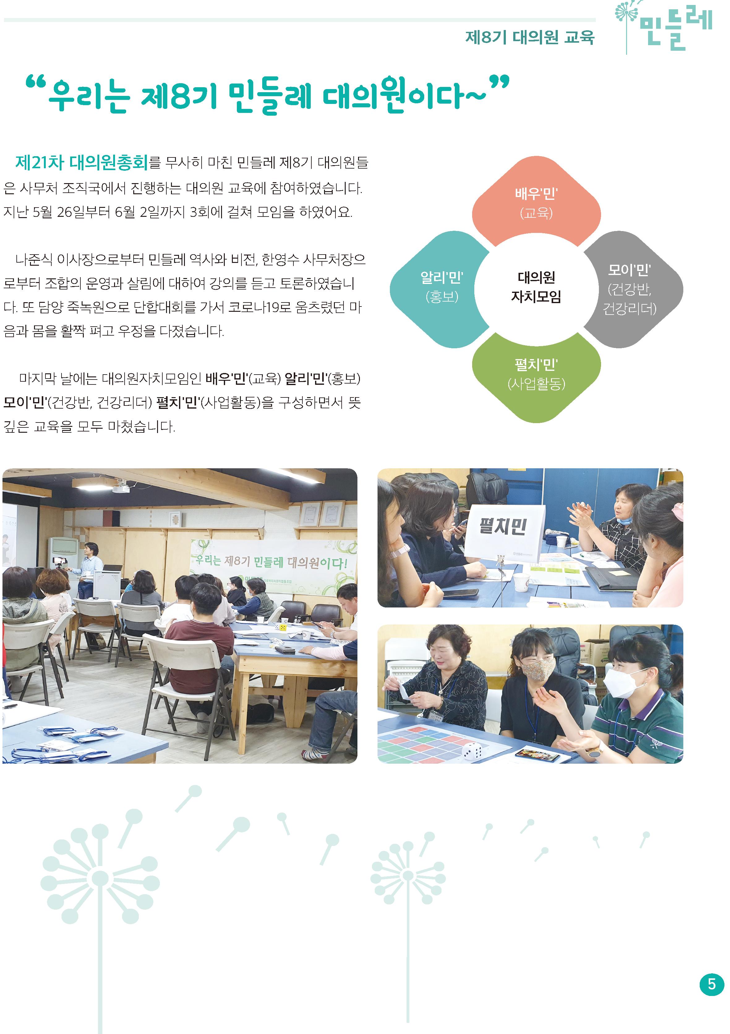 민들레 소식지8월호 시안(최종)-5.png