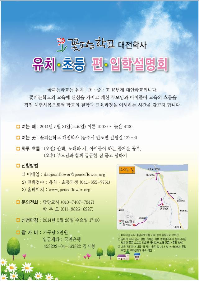 꽃학 14년도 봄 설명회-2.png