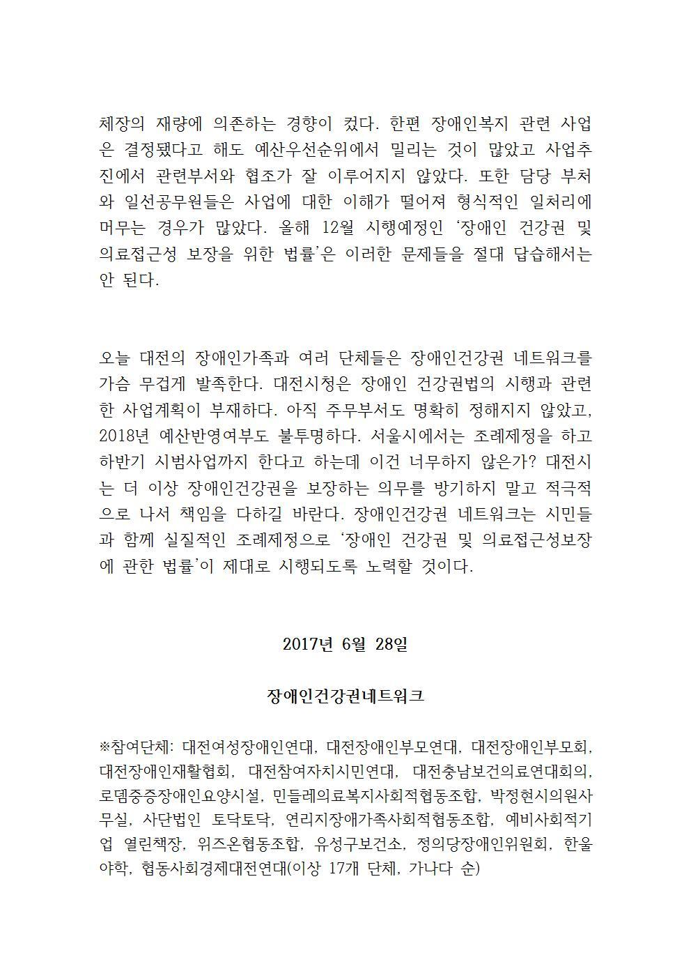 장애인건강권네트워크 출범 기자회견문002.jpg
