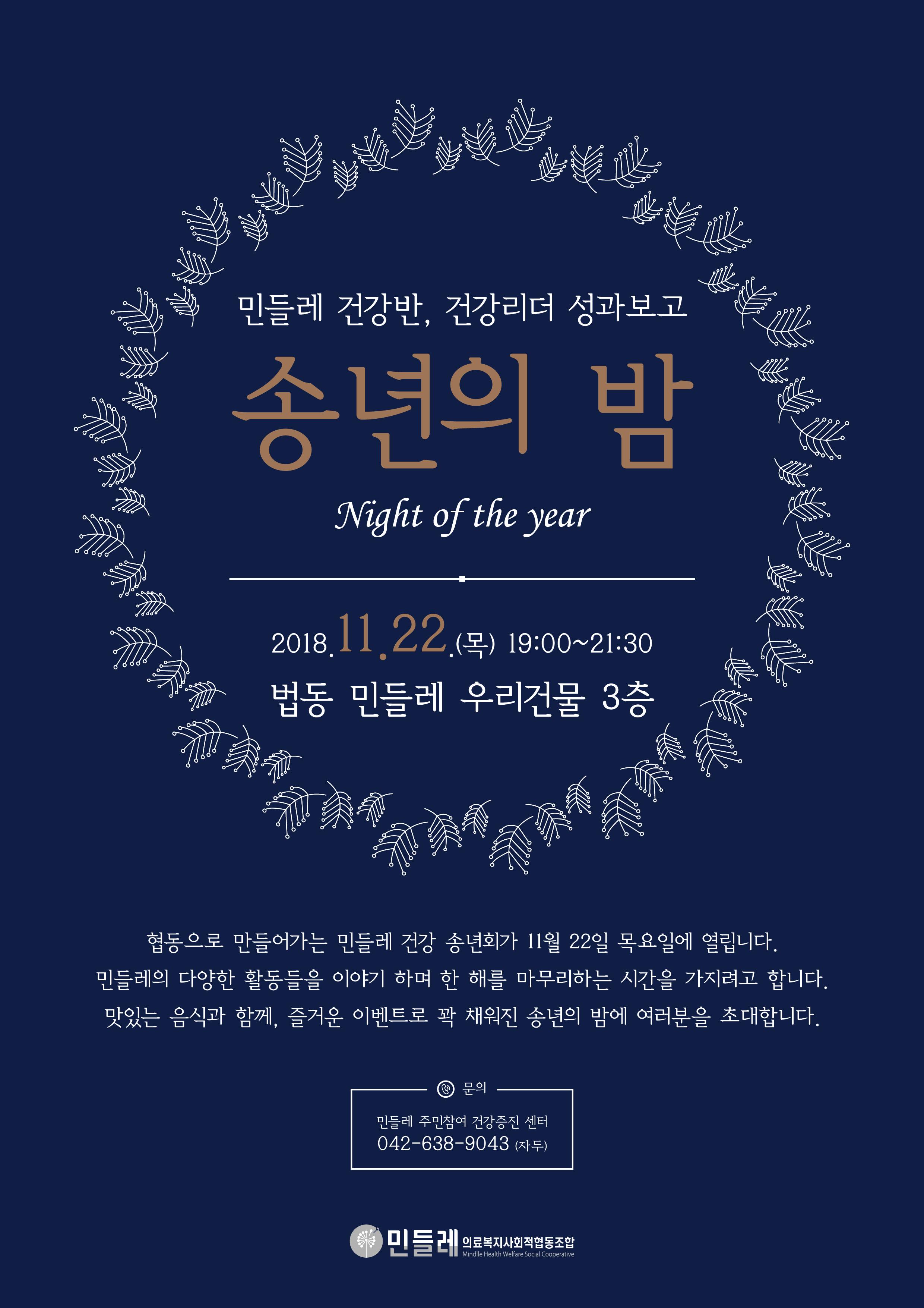 성과보고 송년의 밤 웹자보 최종시안.jpg