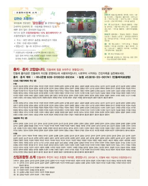 민들레3월소식_Page_5.jpg
