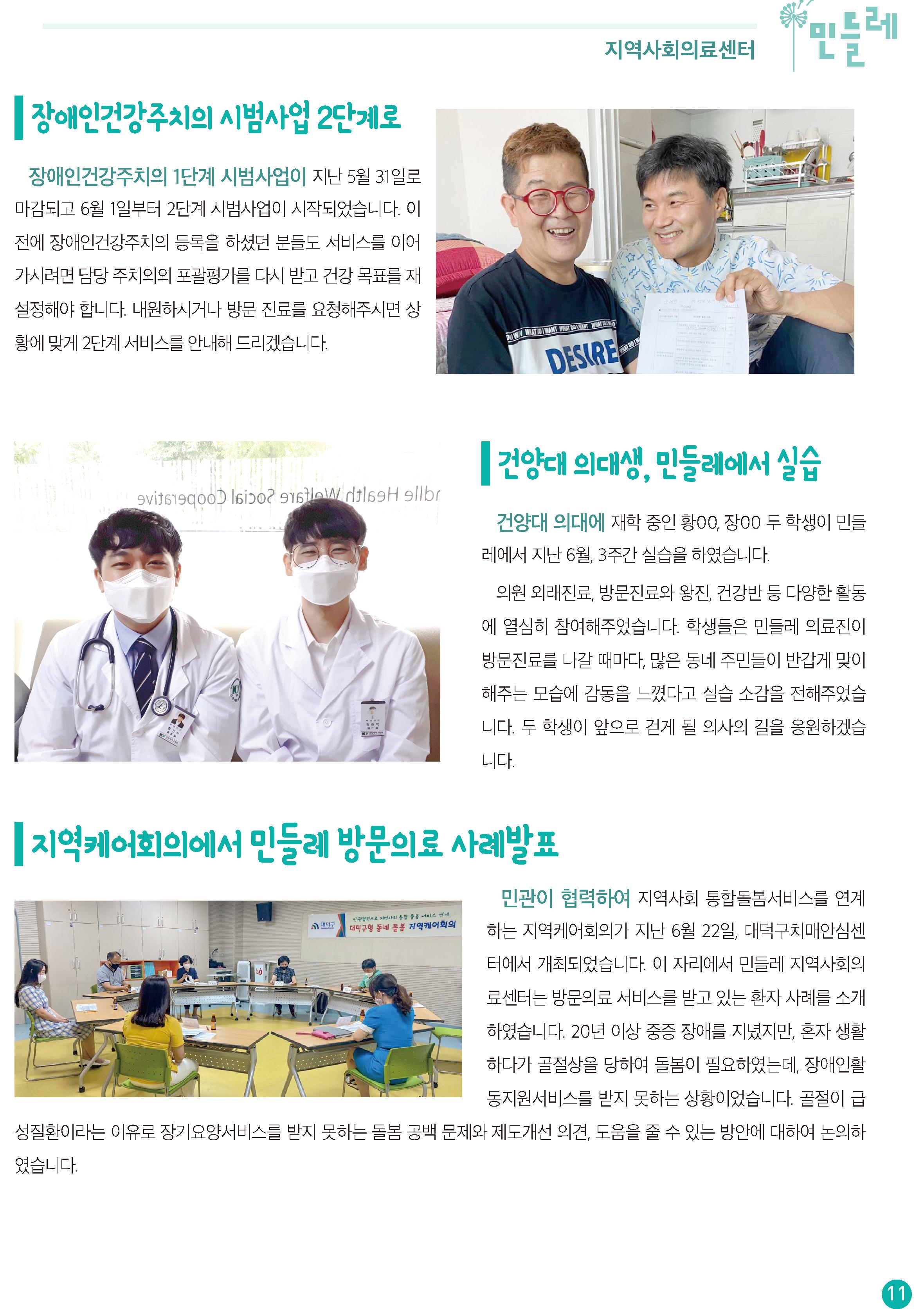 민들레 소식지8월호 시안(최종)-11.png