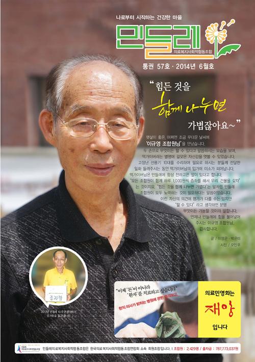 민들레6월호(14)_Page_1.jpg