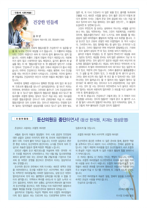민들레7월호_Page_2.jpg