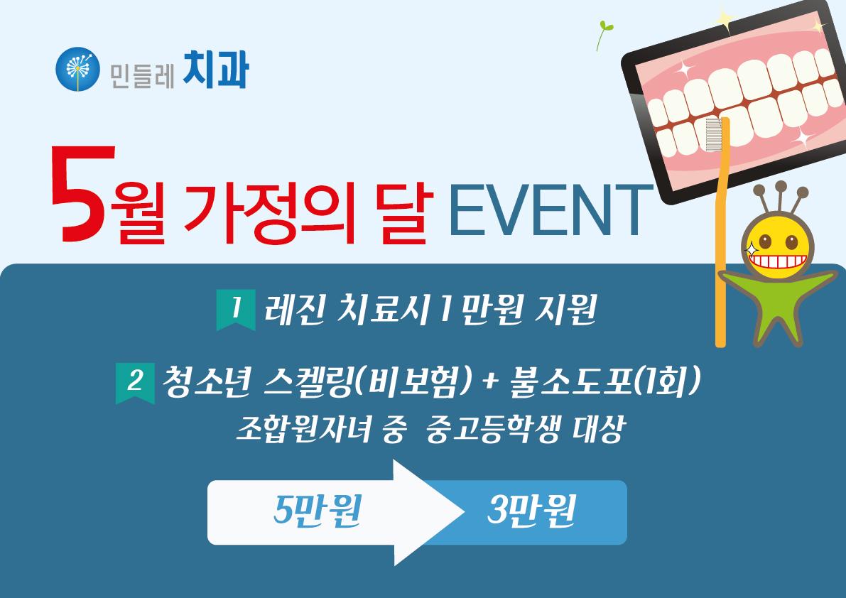 5월가정의달이벤트-01.jpg