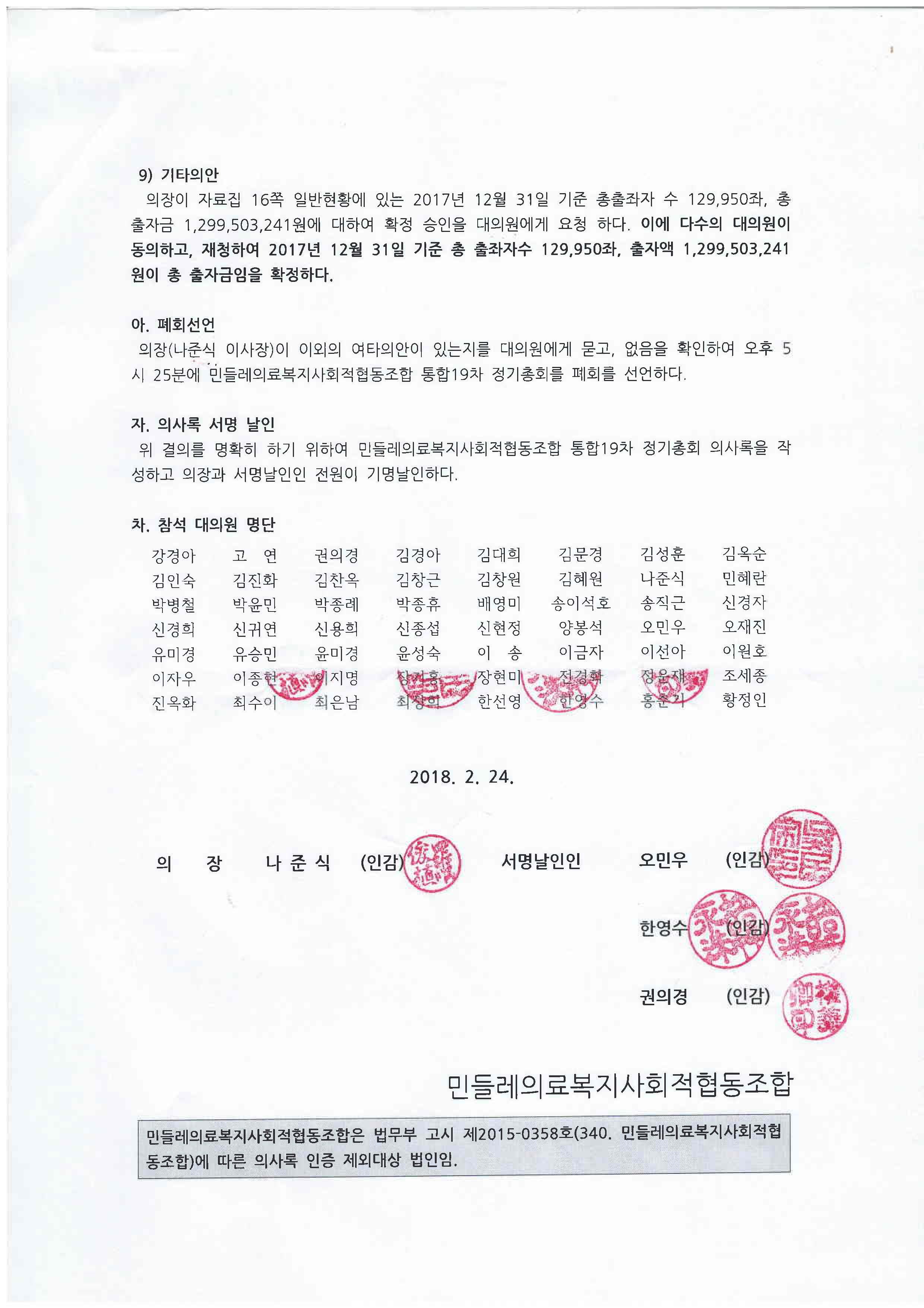 2018년 통합19차 정기총회 의사록(인감)_페이지_16.jpg