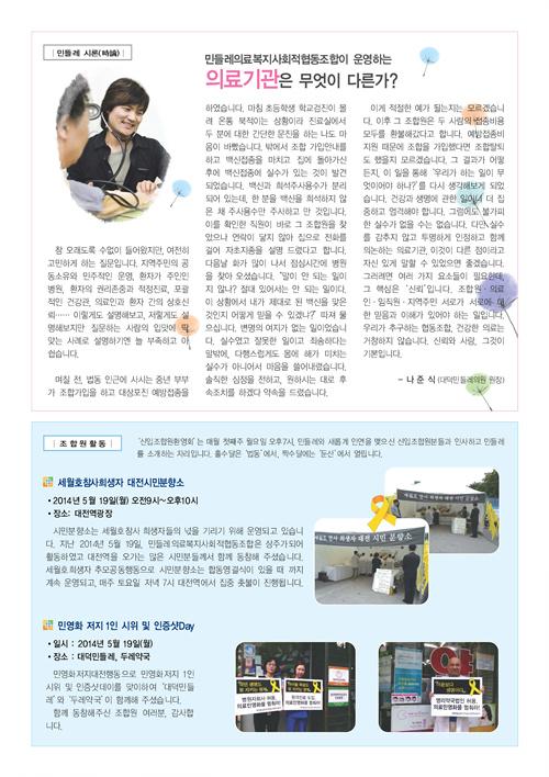 민들레6월호(14)_Page_2.jpg