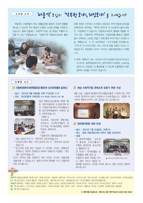 민들레7월호_Page_4.jpg