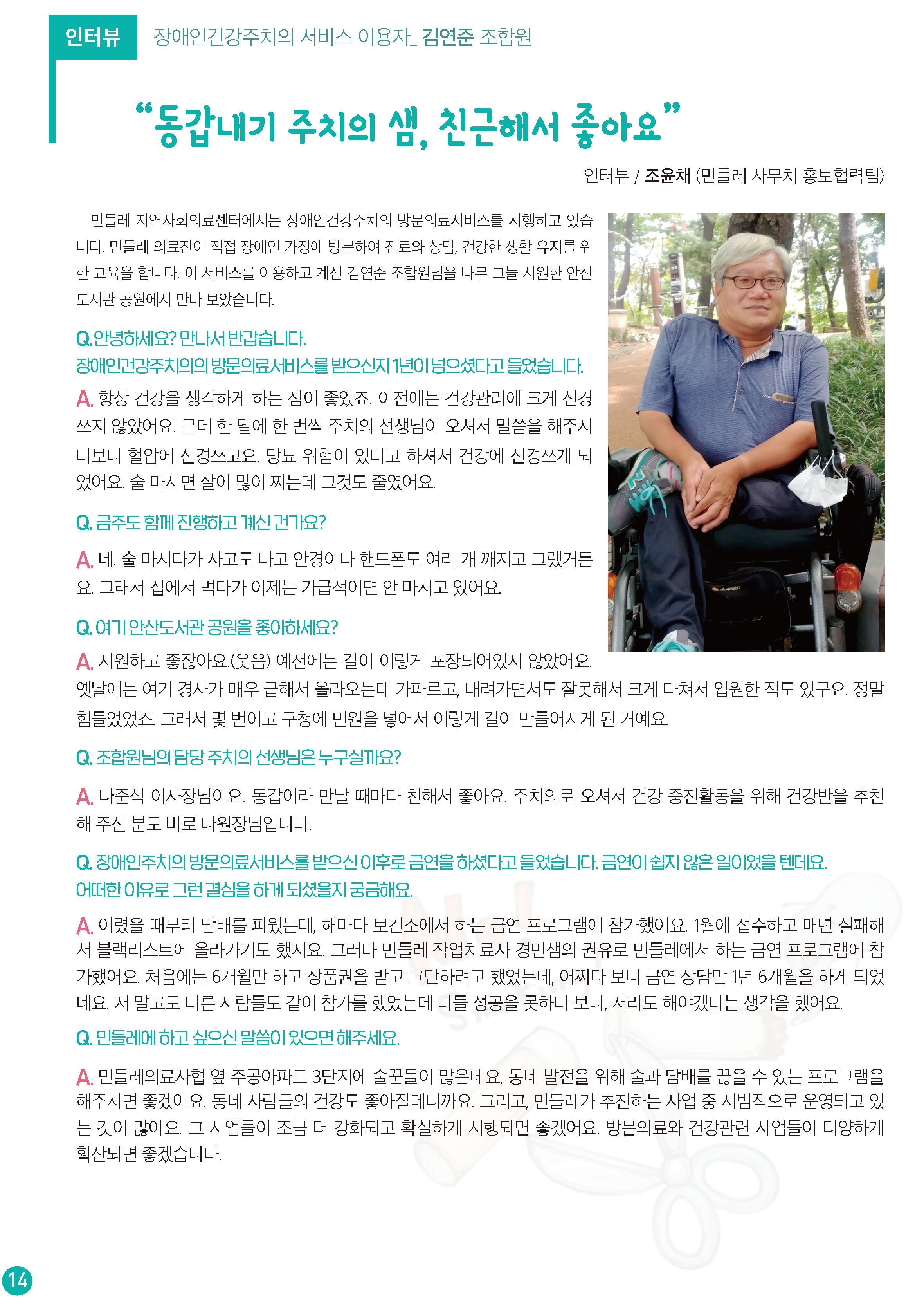 민들레 소식지8월호 시안(최종)-14.png