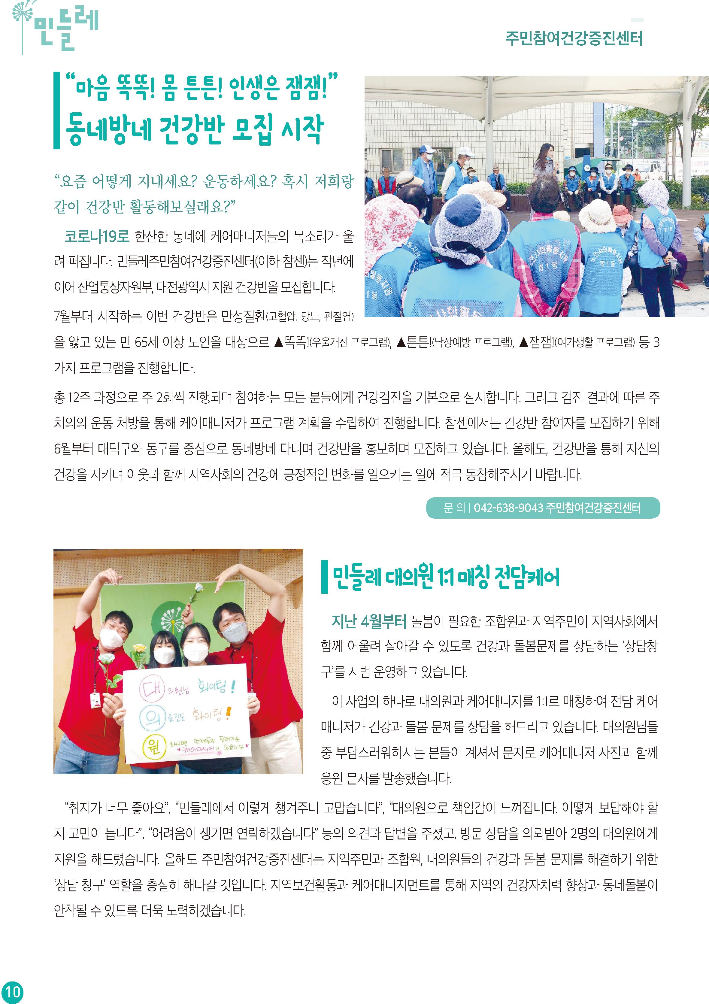 민들레 소식지8월호 시안(최종)-10.png