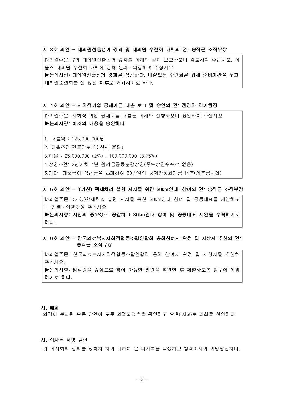 1월 정기이사회004.jpg