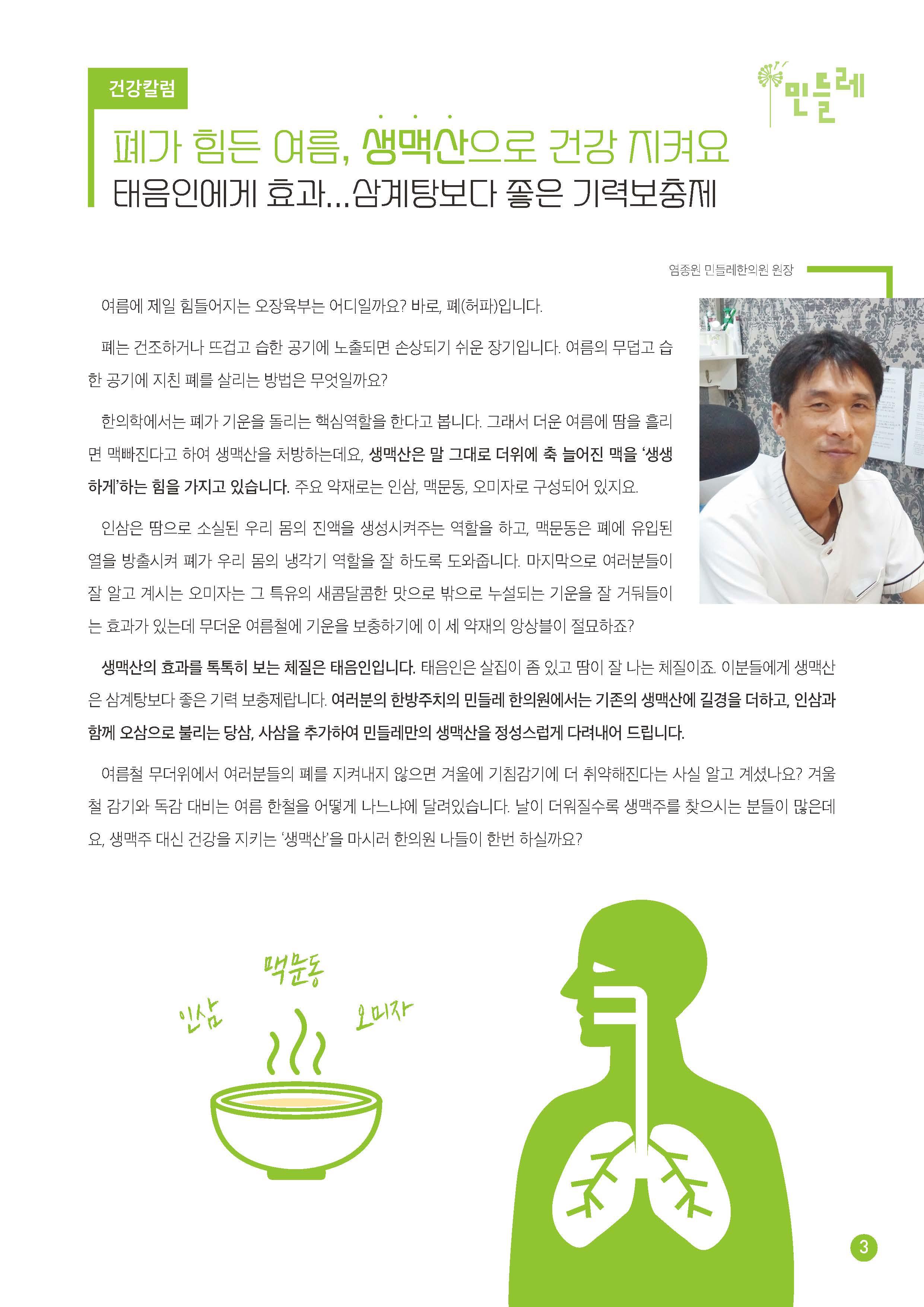 민들레 소식지 8월호(시안)최종_페이지_03.jpg