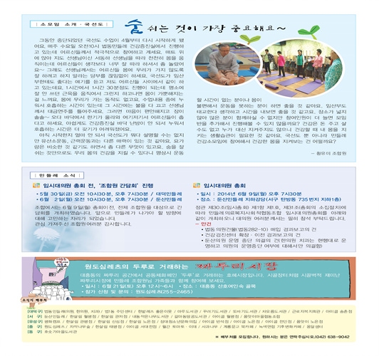 민들레6월호(14)_Page_4.jpg