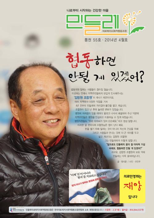 민들레4월호소식_Page_1.jpg