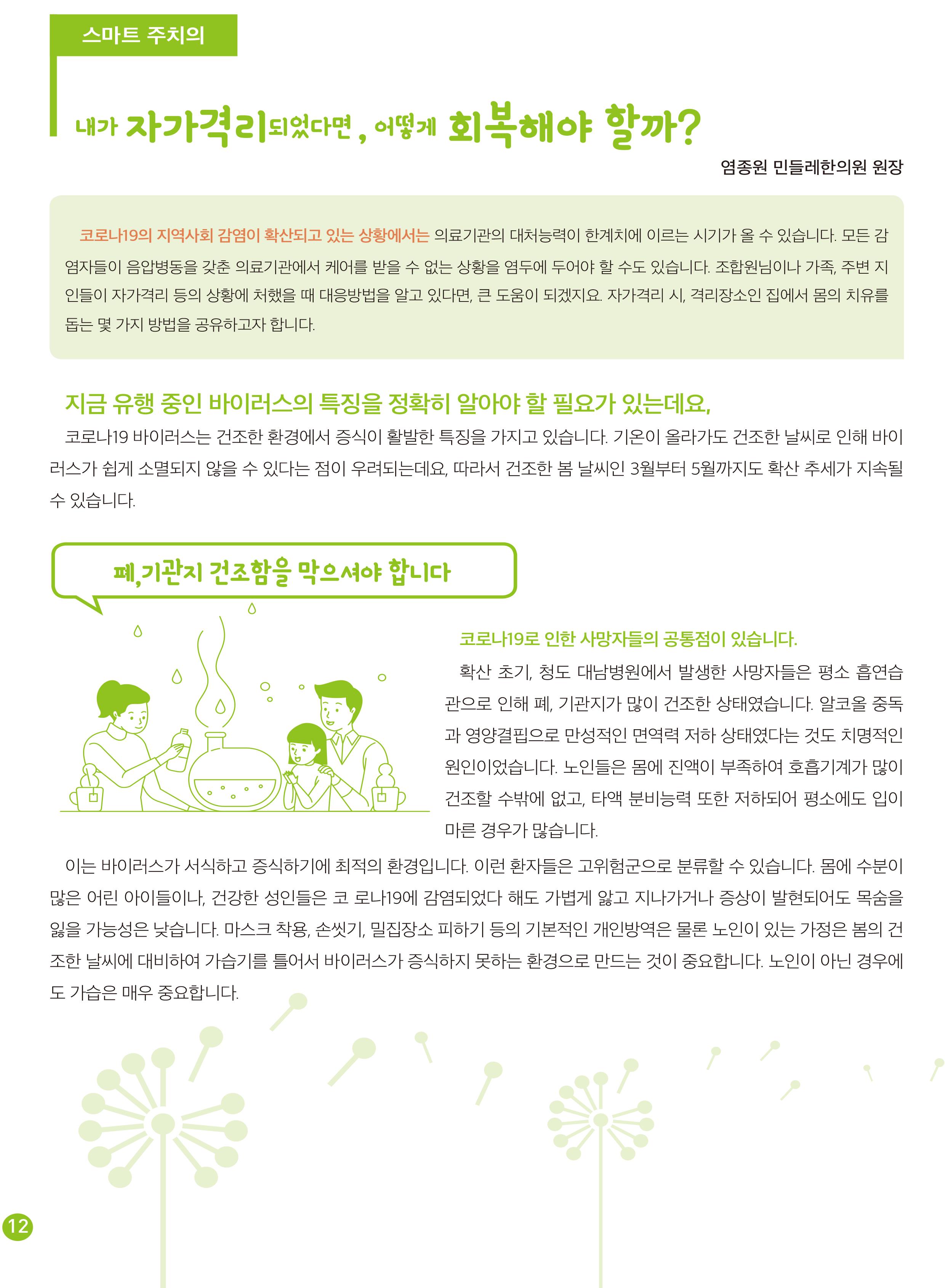민들레 소식지 5월호 _ 시안(최종)-12.jpg