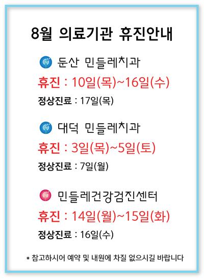 8월민들레휴진안내-팝업-01.jpg