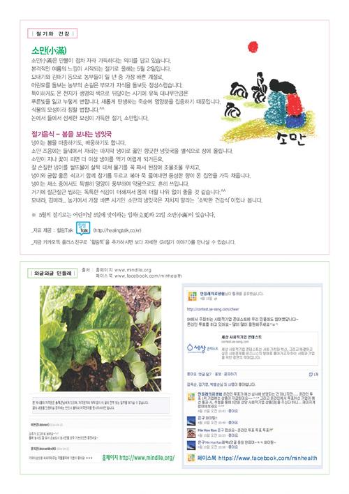 민들레5월호완성_Page_3.jpg